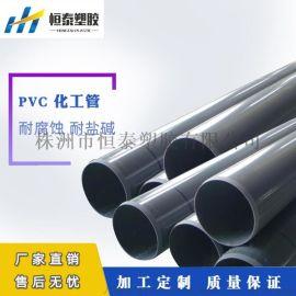 PVC工业管塑料化工管耐酸碱腐蚀环保给排水管