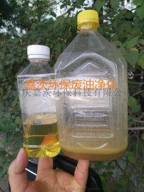 废油对外加工服务