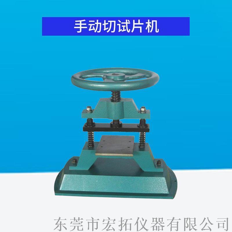 塑胶手动切片机 橡胶切片试验机