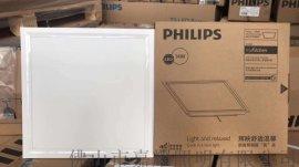 飛利浦RC050B14W300x300LED面板燈