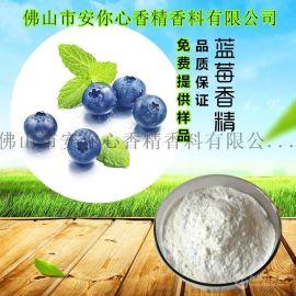 化妆品香精 蓝莓味香精精华