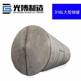 化工氨水液氮不锈钢储罐源头厂家加工定制