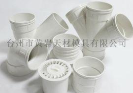 黄岩供应管件模具/弯头管件/变通管件塑料模具