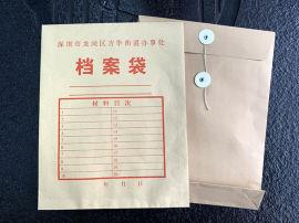 档案袋印刷厂牛皮纸文件袋印刷