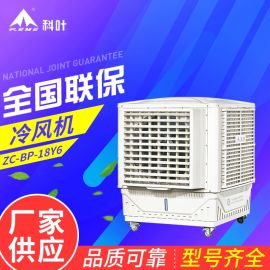 工業移動冷風機 冷風機 廠房車間降溫移動空調扇