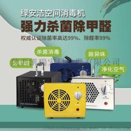 绿安洁5g臭氧消毒机_陕西小型臭氧发生器厂家