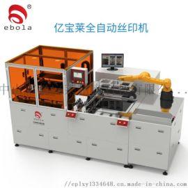 亿宝莱全自动丝印机,双平台印刷机
