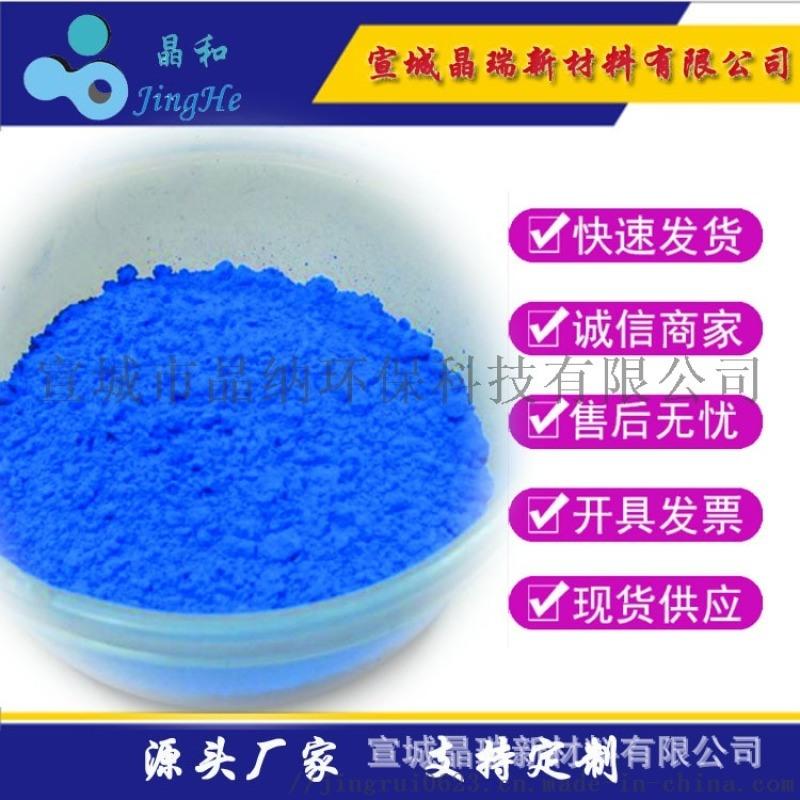 蓝陶瓷玻璃着色用鲜艳的纳米 蓝无机颜料蓝色