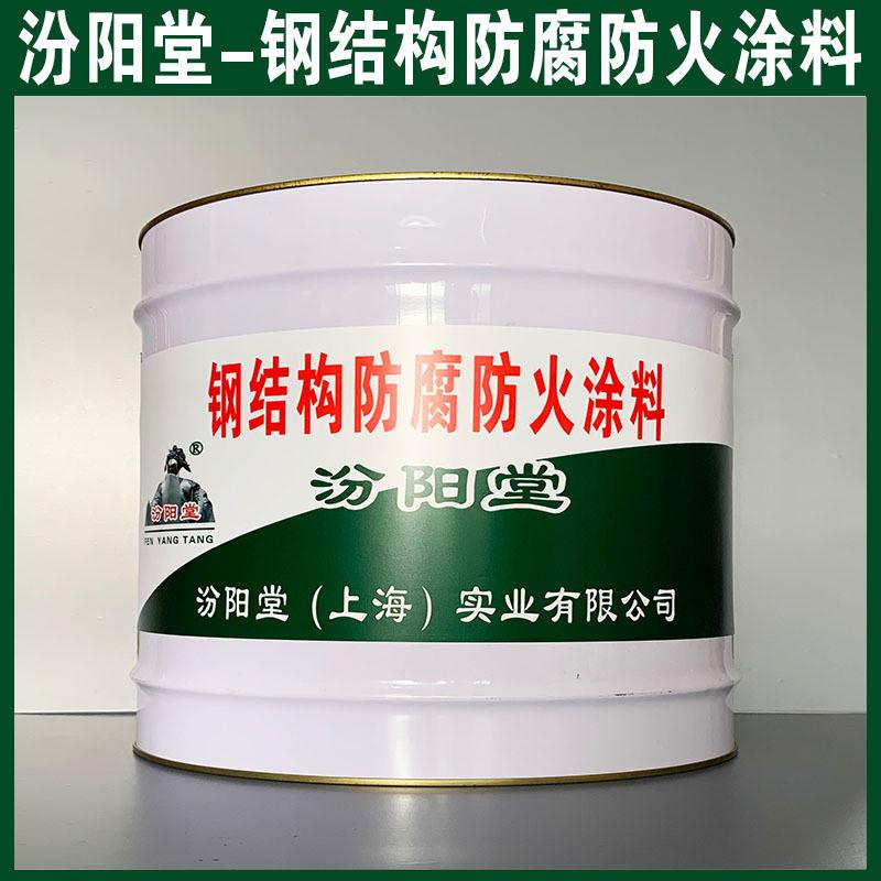 钢结构防腐防火涂料、方便、工期短