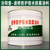 道橋防護防水防腐塗料、方便,工期短