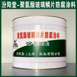聚氨酯玻璃鳞片防腐涂料、良好防水性
