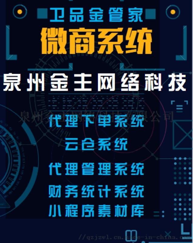 微商代理管理系統開發