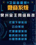微商代理管理系统开发