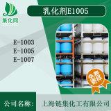 乳化剂E系列E-1005 异构十醇