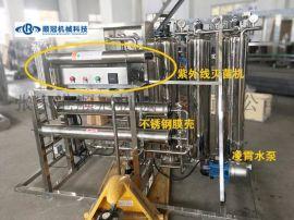 二级反渗透纯净水设备 厂家