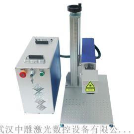 武汉中雕小型桌面式激光打标机