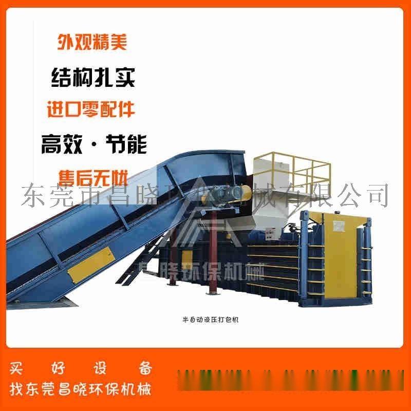 塑料液压打包机 东莞昌晓机械设备 半自动废纸打包机