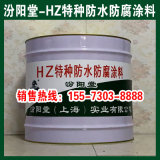 批量、HZ特种防水防腐涂料、销售、工厂