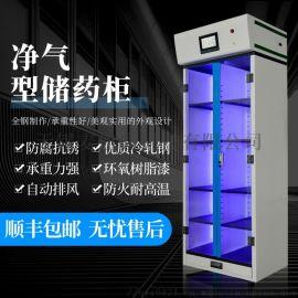 净气型储药柜药品柜无管道过滤柜