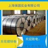 供应用H300LAD+Z,H300LAD+ZF镀锌板卷