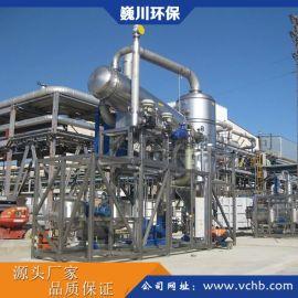 脱**废水零排放处理设备-含**废水处理