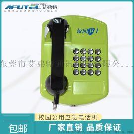 校园壁挂式有线电话机免费定制logo校园公用电话