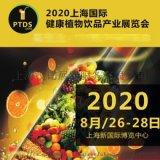 2020年8月上海国际健康植物饮品产业展览会