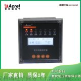 低壓線路保護器 安科瑞ALP220-5/M 帶模擬量輸出