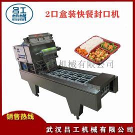 快餐盒自动封口机 盒饭覆膜机 方便快餐包装机