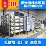 绵阳1-100T/H逆渗透纯水机厂家批发