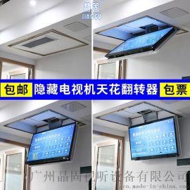 供应晶固液晶电视天花电动折叠翻转器