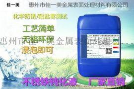 价格实惠的不锈铁钝化液和不锈铁钝化剂