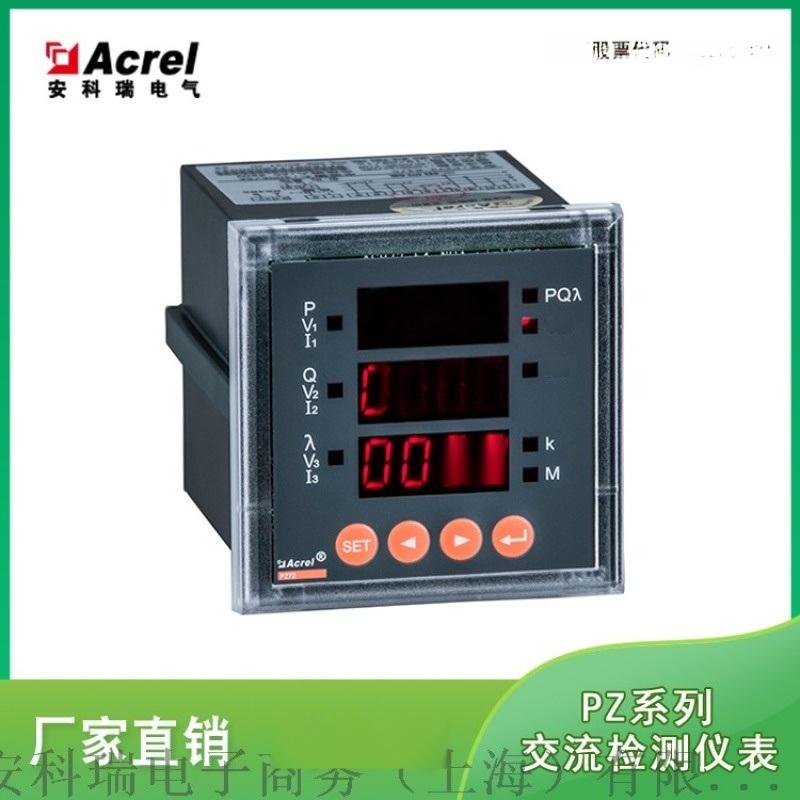 單相多功能智慧電錶 可編程數顯表 安科瑞PZ72-E