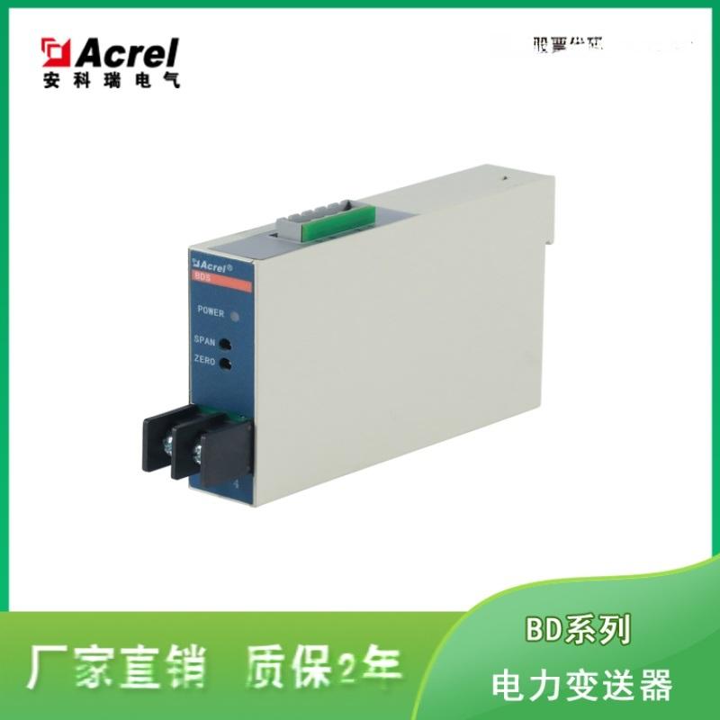 直流电流变送器 安科瑞BD-DI 变送输出模拟量