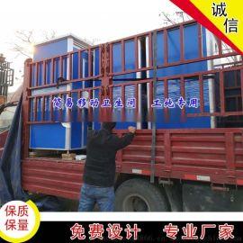 东北农村厕改厕所的彩钢板厕改移动卫生间