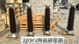 220kv避雷器 陶瓷 瓷瓶Y10WZ-216