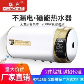 华产磁能热水器380AB家用系列