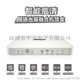 深圳机顶盒厂家 定做光猫融合机顶盒