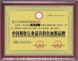 中國餐飲行業最具特色加盟品牌榮譽證書