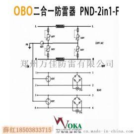 OBOPND-2in1-F室外监控防雷器