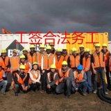 新西兰出国直招木工瓦工水电工油漆工等