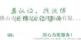 江门ISO27001认证