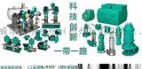 威乐供水系统(杭州)有限公司