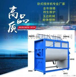 厂家生产腻子膏搅拌机 膏体拌料机 不锈钢材质