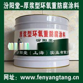 厚浆型环氧重防腐涂料、厂家供应、厚浆型环氧重防腐漆