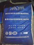 聚合物抗裂抹面砂漿聚合物防水砂漿