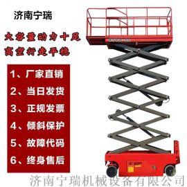 自行式升降机 高空作业车 液压移动式升降机