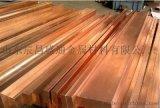 紫銅排黃銅排接地母排不銅排