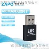 ZAPO品牌 無線網卡