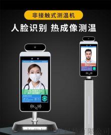 健康码人脸识别测温8寸人脸识别测温一体机厂家